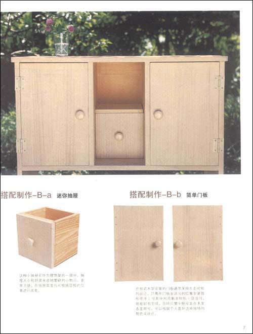 自制木工简单家具