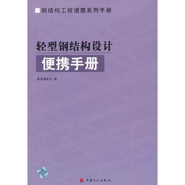 轻型钢结构设计便携手册-本书编委会-建筑-文轩网