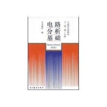 电路分析基础//高等学校教材(第三版 中册)-李瀚荪