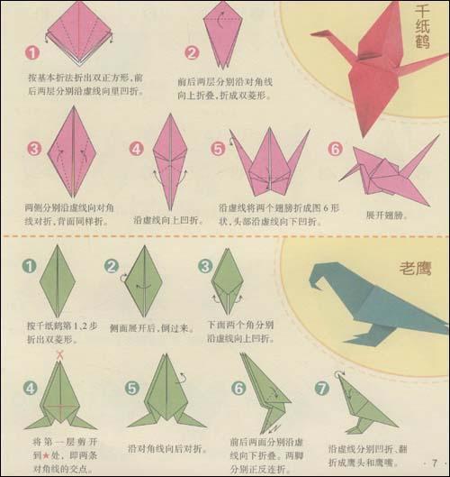 开心折纸:自己动手做玩具·可爱动物
