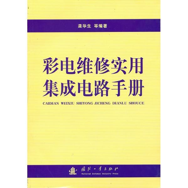 彩电维修实用集成电路手册