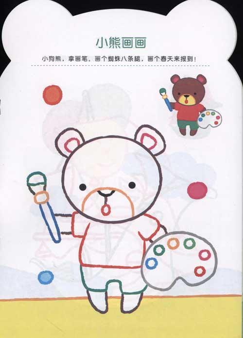 小孩简单画画图片步骤