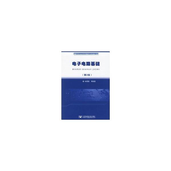 电子电路基础(第2版)-林家儒-大学-文轩网