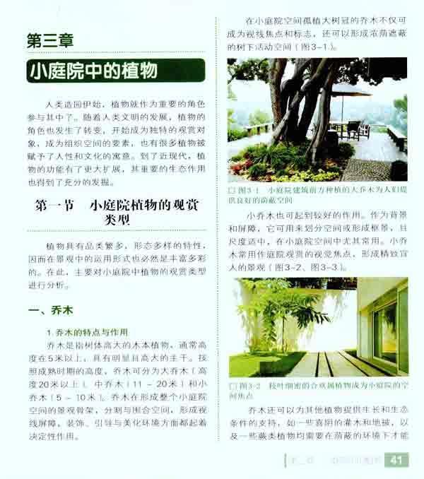 小庭院植物景观设计