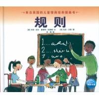 来自英国的儿童情商培养图画书:规则【精装】