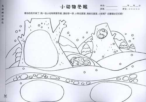 幼儿园主题绘画 中班下--少儿-文轩网