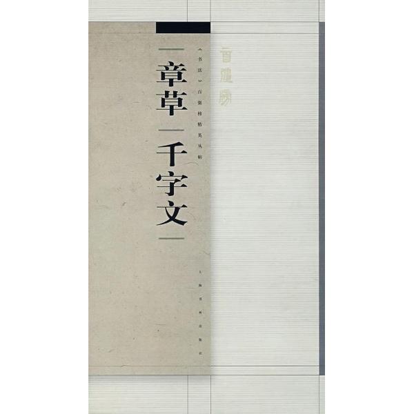 章草千字文-年鹤岭-国学-文轩网