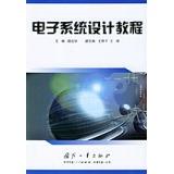 电子系统设计教程