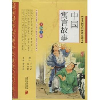中国寓言故事--教材教辅与参考书-文轩网