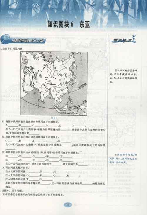 况且高中必修课程没有安排《区域地理》的学习