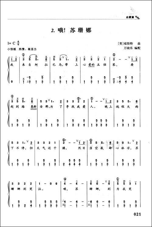 彩云追月(颤音,音乐体即兴) 24.婚礼终止曲(音乐的强大绵软弱变募化) 25.图片