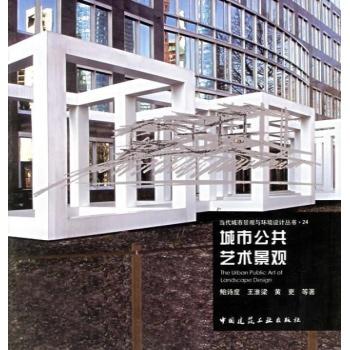 当代城市景观与环境设计丛书:城市公共艺术景观