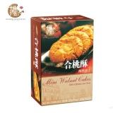 零食品澳门特产整箱24盒 十月初五饼家 迷你合桃酥 净重220g