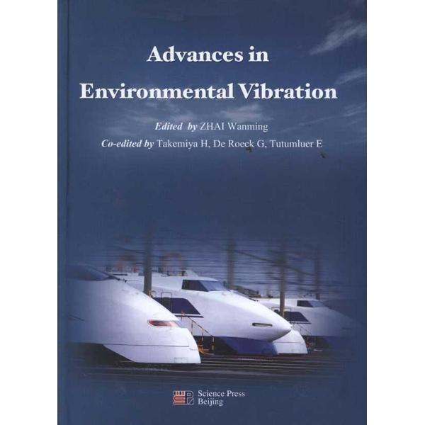 第五届环境振动国际会议论文集