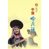 中国哈尼族