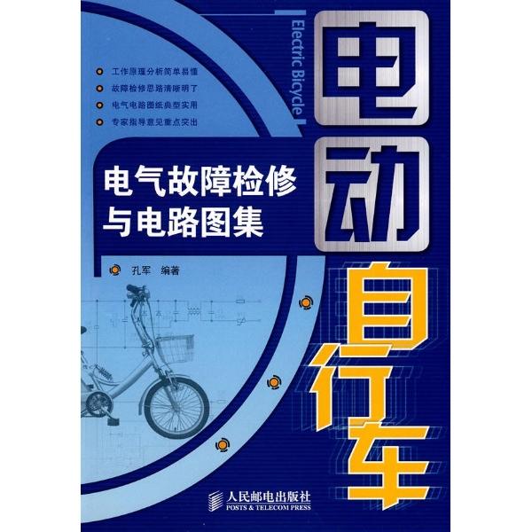 电动自行车电气故障检修与电路图集
