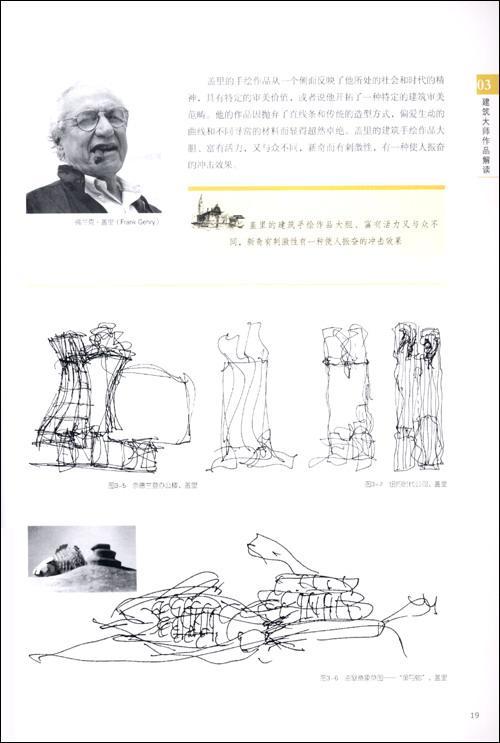 建筑设计/手绘效果图表现技法详解