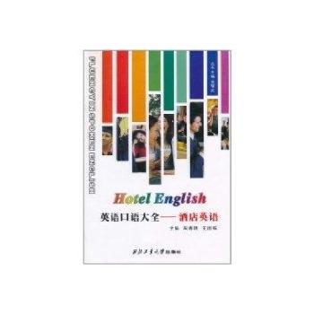 英语口语大全,酒店英语--普及性英语学习-文轩网
