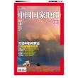 中国国家地理2012-10 *国国家地理-内蒙古专辑