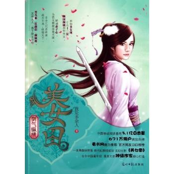 美女图:剑气纵横 我是多余人 小说