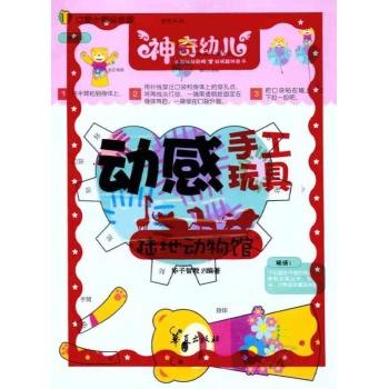 动感手工玩具-陆地动物馆-华予智教-艺术-文轩网