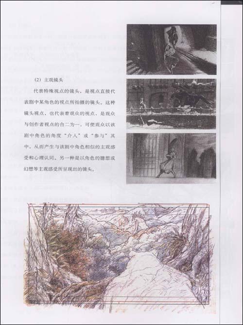 动画分镜头设计-傅文彬--文轩网