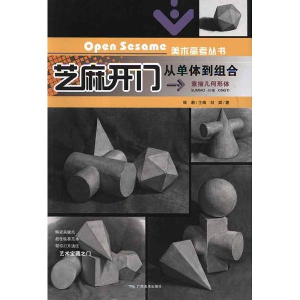 素描几何形体.从单体到组合