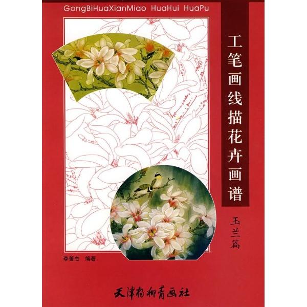 玉兰篇/工笔画线描花卉画谱