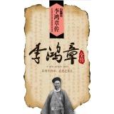 《李鸿章全传》之李鸿章一生与他的时代(第三部)