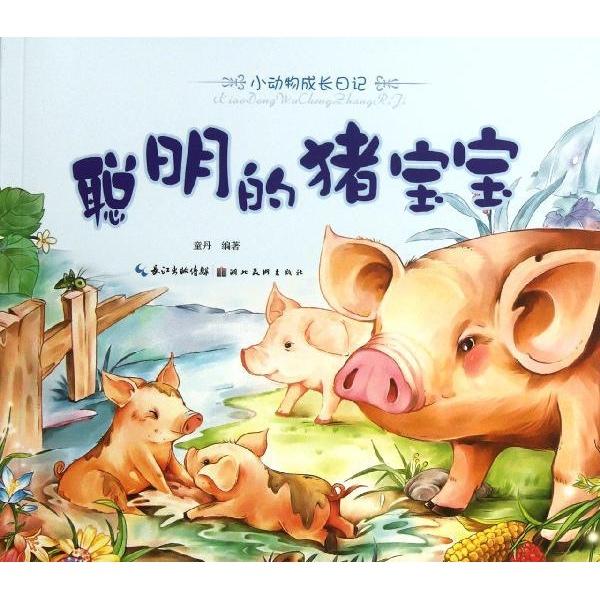小动物成长日记:美绘本小动物成长日记-聪明的猪宝宝