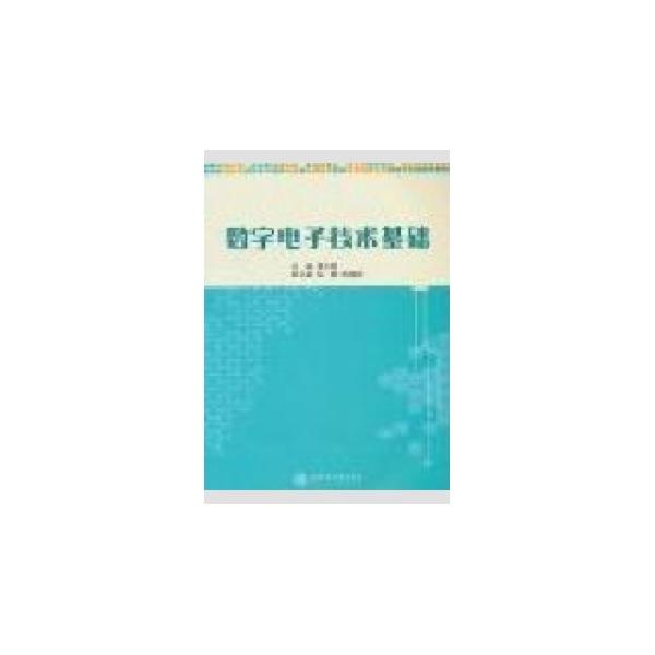 本书包括数字电路基础