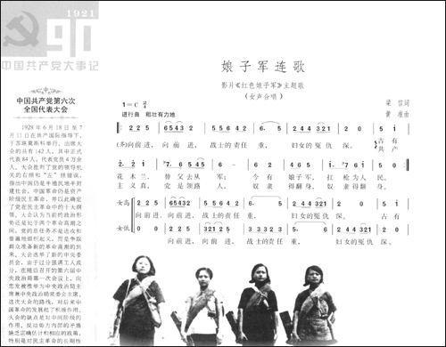 拥军花鼓(对唱) 29.南泥湾(女声合唱) 解放战争时期 30.