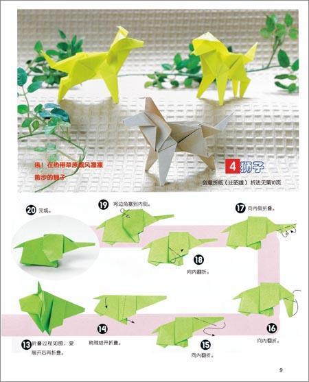 动物椅子折纸图解