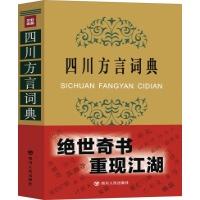 四川方言词典