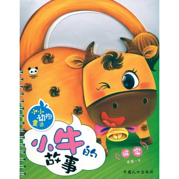小小动物童话/小牛的故事-柔萱-漫画/绘本-文轩网
