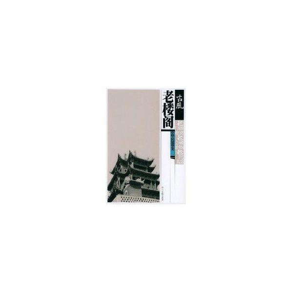 古风老楼阁//中国古代建筑艺术