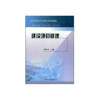 建设项目管理/高等院校土木工程专业规划教材