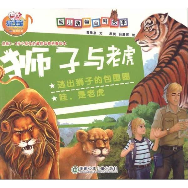 狮子与老虎/幼儿动物百科故事-曾维惠绘画:邱枫吕