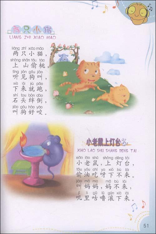 小猫鱼儿歌歌谱简谱