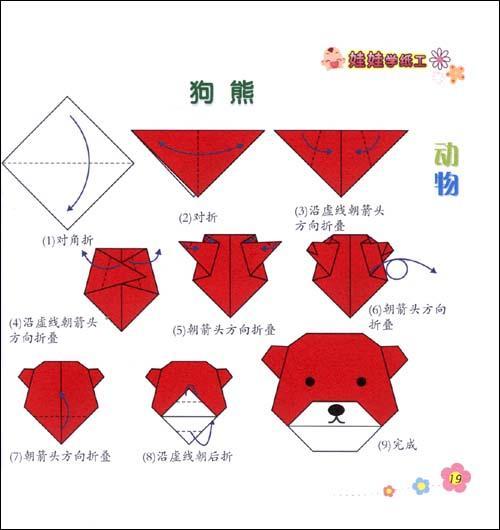 大班折纸房子步骤图片