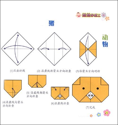 折纸老虎的步骤图解