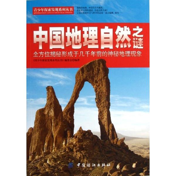 中国地理自然之谜-本书编委会 编-科普/百科-文轩网
