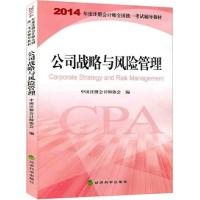 (2014)注册会计师全国统一考试辅导教材•公司战略与风险管理