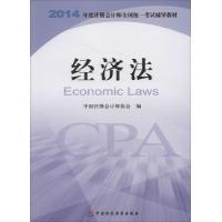 (2014)注册会计师全国统一考试辅导教材•经济法