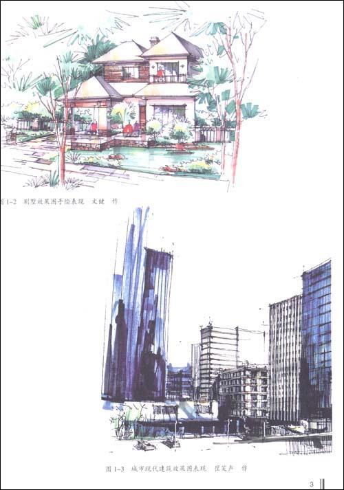 特点与分类  思考题  第二节 建筑效果图手绘表现技法的画法步骤