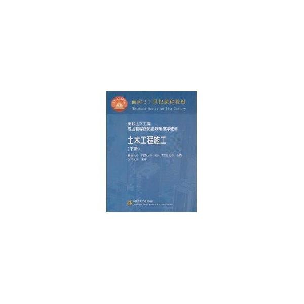 土木工程施工//高校土木工程专业指导委员会规划推荐教材(下册)