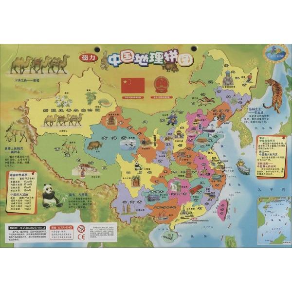 手工拼成的中国地图
