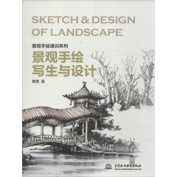 景观手绘写生与设计