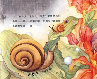 """水牛儿/北京记忆""""小时候""""中国图画书系列"""