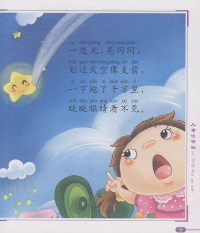 经典启蒙丛书:趣味谜语-张远博-儿童文学-文轩网
